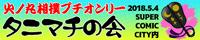 火ノ丸相撲タニマチの会